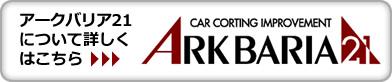 アークバリア21について詳しくはこちら