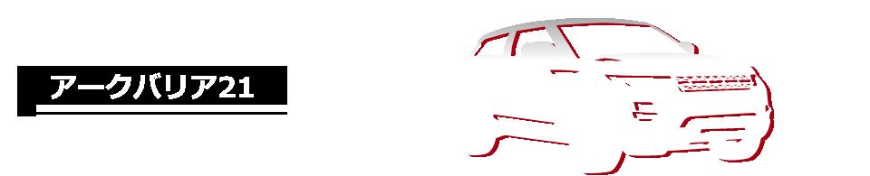 アークバリア21